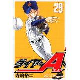 ダイヤのA(29) (少年マガジンKC)