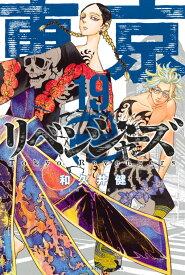 東京卍リベンジャーズ(19) (講談社コミックス) [ 和久井 健 ]