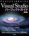 Visual Studioパーフェクトガイド [ ナルボ ]