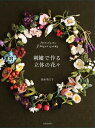 刺繍で作る立体の花々 Mieko Suzuki's Flower works [ 鈴木 美江子 ]