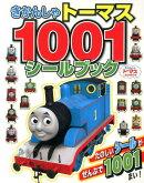 きかんしゃトーマス1001シールブック