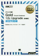 OD>Gold Oracle Database 12C Upgrade「新機能」ワイド版 OD版