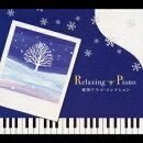 リラクシング・ピアノ〜韓国ドラマ・コレクション