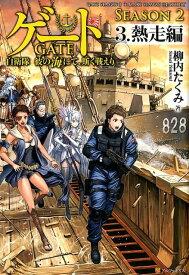 ゲートSEASON2(3) 自衛隊彼の海にて、斯く戦えり 熱走編 [ 柳内たくみ ]