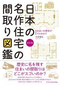 日本の名作住宅の間取り図鑑改訂版 住まいの歴史がマルわかり [ 大井隆弘 ]