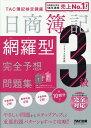 2020年度版 日商簿記3級 網羅型完全予想問題集 [ TAC株式会社(簿記検定講座) ]