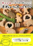 【バーゲン本】寒天を使って、サクサクおいしい!米粉のクッキーとタルト