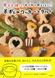 【バーゲン本】寒天を使って、サクサクおいしい!米粉のクッキーとタルト [ 伊藤 ミホ ]