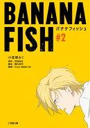 BANANA FISH(#2)