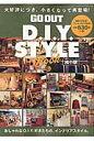 GO OUT D.I.Y. STYLE Book縮小版 おしゃれなD.I.Y.好きたちの、インテリアスタイ (ニューズムック)