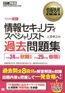 情報セキュリティスペシャリスト過去問題集(平成24年度秋期試験/平成25)