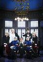 王室教師ハイネ -THE MUSICALII-【Blu-ray】 [ 安里勇哉 ]