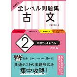 大学入試全レベル問題集古文(2)改訂版 共通テストレベル