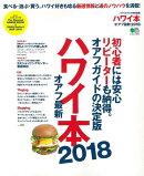 【予約】ハワイ本オアフ最新2018