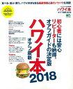 ハワイ本オアフ最新(2018) 初心者には安心リピーターも納得。オアフガイドの決定 食べる・遊ぶ・買う。ハワイ好きも唸る厳選情報と通のノウハウを (エイムック)