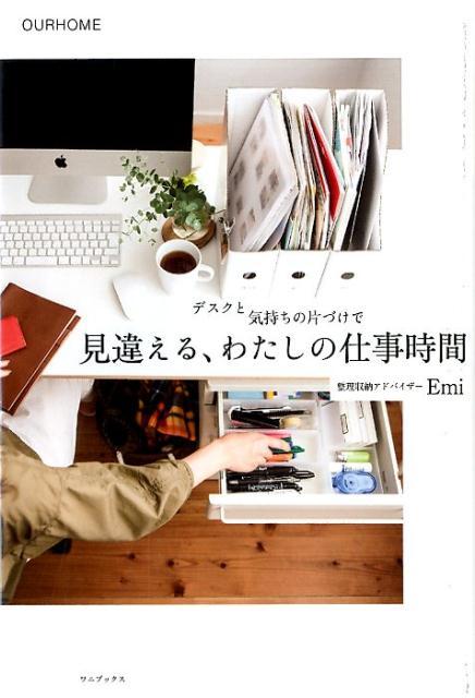 デスクと気持ちの片づけで見違える、わたしの仕事時間 (正しく暮らすシリーズ) [ Emi ]
