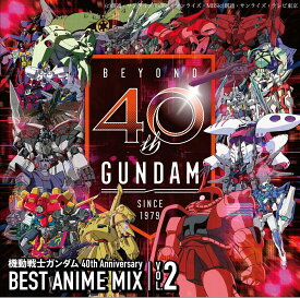 機動戦士ガンダム 40th Anniversary BEST ANIME MIX vol.2 [ (V.A.) ]