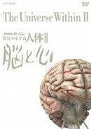 NHKスペシャル 驚異の小宇宙 人体2 脳と心 DVD-BOX