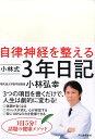 自律神経を整える小林式3年日記(アイボリー) [ 小林弘幸(小児外科学) ]