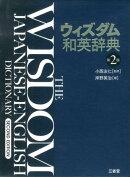 ウィズダム和英辞典第2版