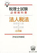税理士試験必修教科書法人税法応用編(平成30年度版)