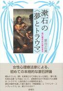 漱石の〈夢とトラウマ〉