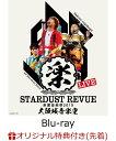 【楽天ブックス限定先着特典】STARDUST REVUE 楽園音楽祭 2019 大阪城音楽堂【初回限定盤】(アクリルキーホルダー)…