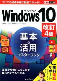 Windows10基本&活用マスターブック改訂4版 (できるポケット) [ 法林岳之 ]