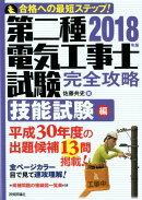 【予約】2018年版 第二種電気工事士試験 完全攻略 技能試験編