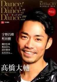 Dance!Dance!!Dance!!!2016秋舞祭with you 2016アイスショー特別号 (Tokyo news mook)