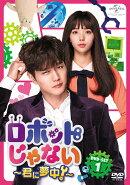 ロボットじゃない〜君に夢中!〜 DVD-SET1