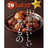日本一おいしい煮もの (角川SSCムック 3分クッキング永久保存版シリーズ)
