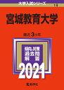 宮城教育大学 2021年版;No.18 (大学入試シリーズ) [ 教学社編集部 ]