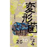 森の不思議な生きもの変形菌ごよみ(2020) ([カレンダー])