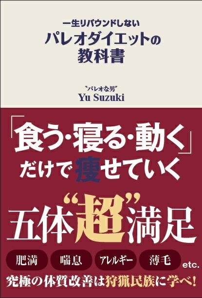 一生リバウンドしないパレオダイエットの教科書 [ Yu Suzuki ]