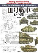 III号戦車 L〜N型