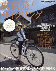 東京発!サイクリング (ヤエスメディアムック Cycle Sports特別編集)