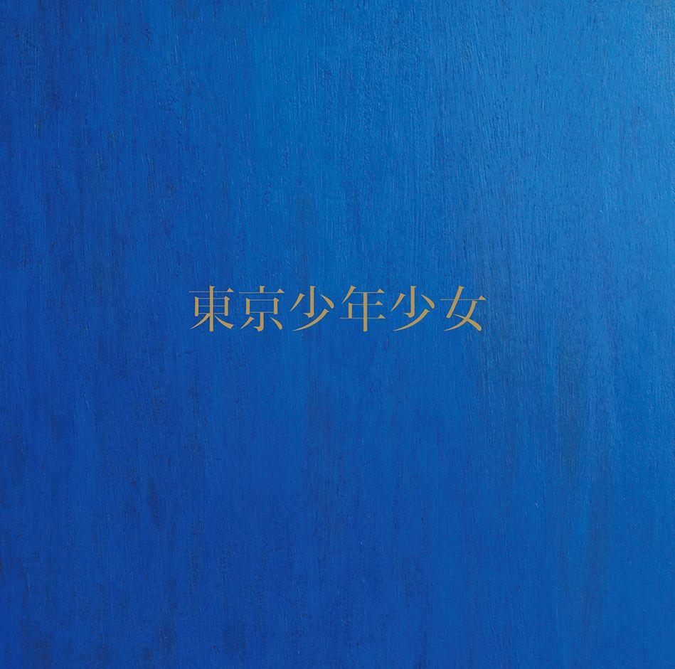 【先着特典】東京少年少女 (初回限定盤) (オリジナル・アナザージャケット付き) [ 角松敏生 ]