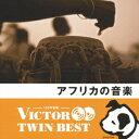 VICTOR TWIN BEST::アフリカの音楽 [ (ワールド・ミュージック) ]