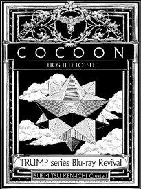 TRUMP series Blu-ray Revival 「COCOON 星ひとつ」【Blu-ray】 [ (趣味/教養) ]