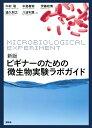 新版 ビギナーのための微生物実験ラボガイド (生物工学系テキストシリーズ) [ 中村 聡 ]
