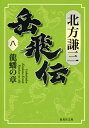 岳飛伝 8 龍蟠の章 (集英社文庫(日本)) [ 北方 謙三 ]