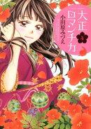 大正ロマンチカ(4)