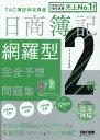 2020年度版 日商簿記2級 網羅型完全予想問題集 [ TAC株式会社(簿記検定講座) ]