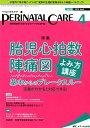 ペリネイタルケア(2019 4(vol.38 n) 周産期医療の安全・安心をリードする専門誌 特集:胎児心拍数陣痛図よみ方…