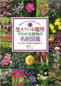 【バーゲン本】生えている場所でわかる植物の名前図鑑 [ 金田 一 ]