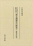 平安時代の仏書に基づく漢文訓読史の研究