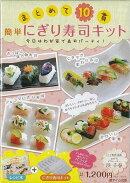 【バーゲン本】まとめて10貫簡単にぎり寿司キット