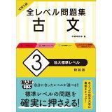 大学入試全レベル問題集古文(3)新装版 私大標準レベル