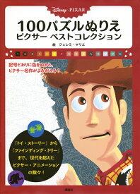 Disney/Pixar 100パズルぬりえ ピクサー ベストコレクション [ 講談社 ]